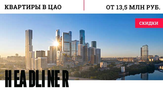 ЖК Headliner. Скидки до 5% Квартиры в ЦАО от 13,5 млн рублей.